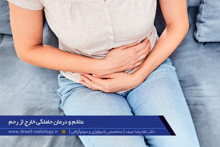 بارداری خارج رحم