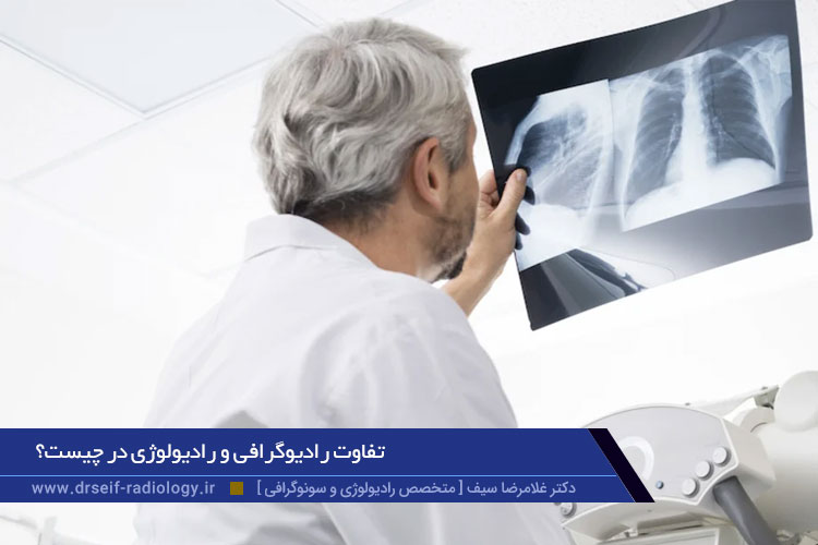 تفاوت رادیوگرافی و رادیولوژی