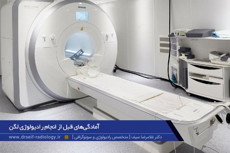 رادیولوژی لگن