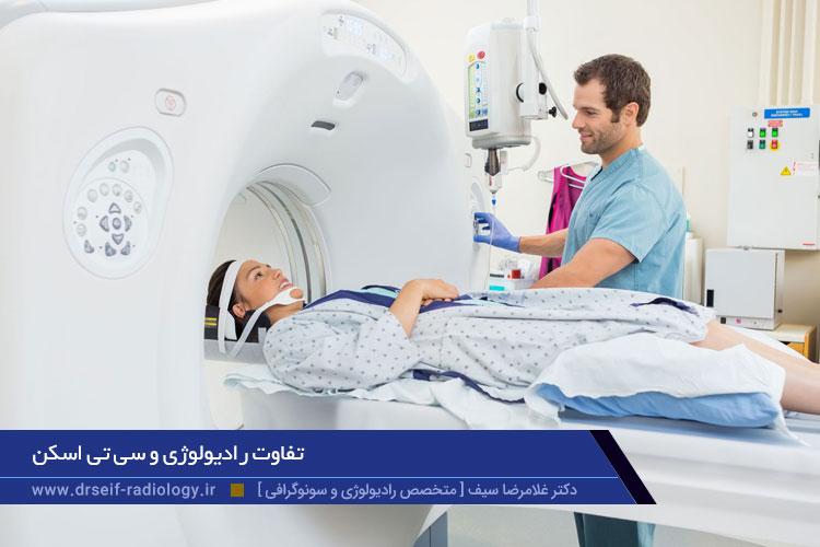 تفاوت رادیولوژی و سی تی اسکن