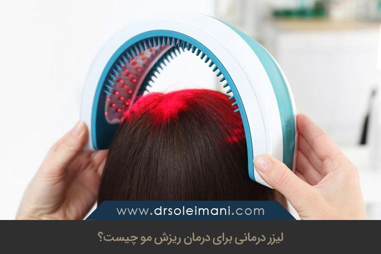 لیزرتراپی مو برای درمان ریزش مو