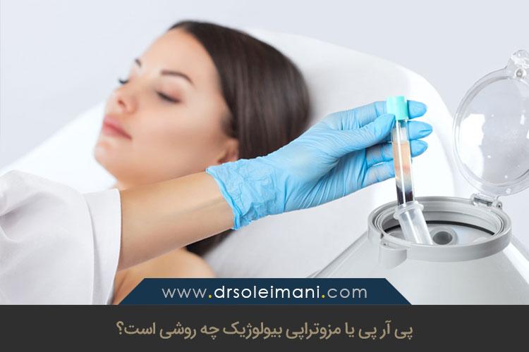 پی آر پی (PRP) چیست؟ | جوانسازی پوست و درمان ریزش مو با پی آر پی در اصفهان