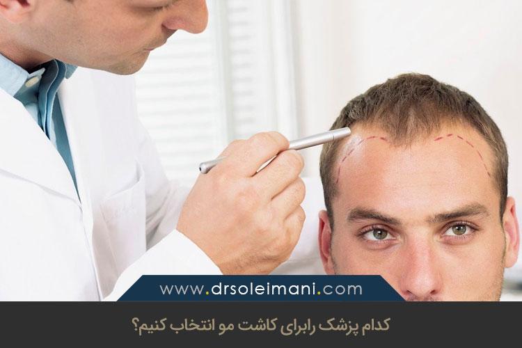بهترین کاشت موی طبیعی | پیوند مو در اصفهان