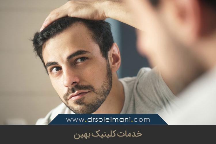 خدمات کلینیک کاشت موی بهین در اصفهان