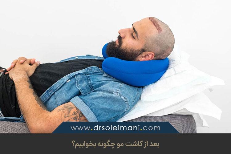 طریقه خوابیدن بعد از کاشت مو | کلینیک تخصصی کاشت مو بهین در اصفهان
