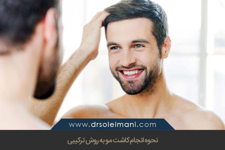 نحوه انجام کاشت مو به روش ترکیبی