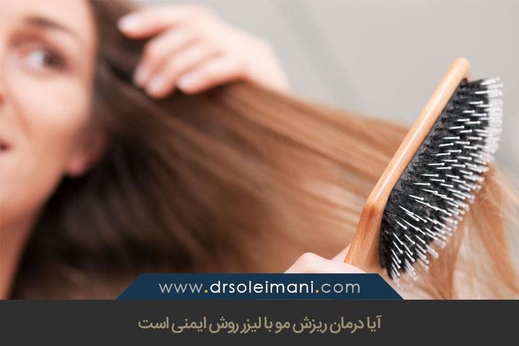 لیزر تراپی مو چیست؟