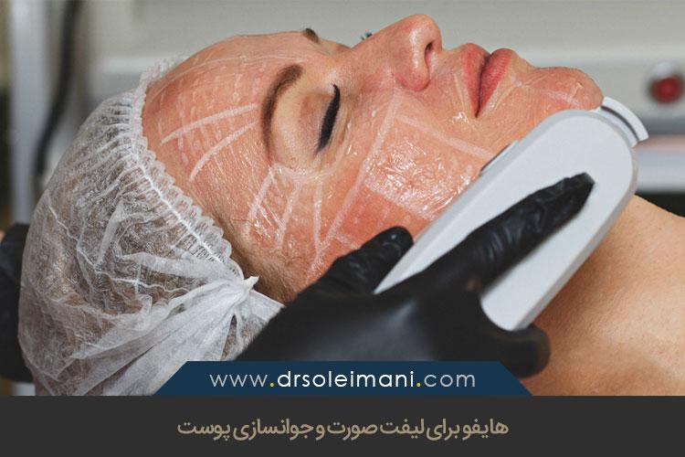 هایفو برای لیفت صورت و جوانسازی پوست