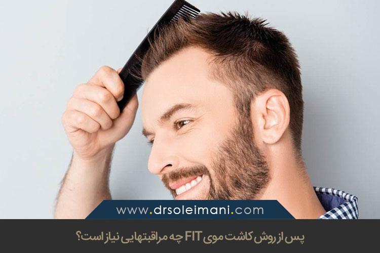 مراقبتهای پس از کاشت مو به روش FIT