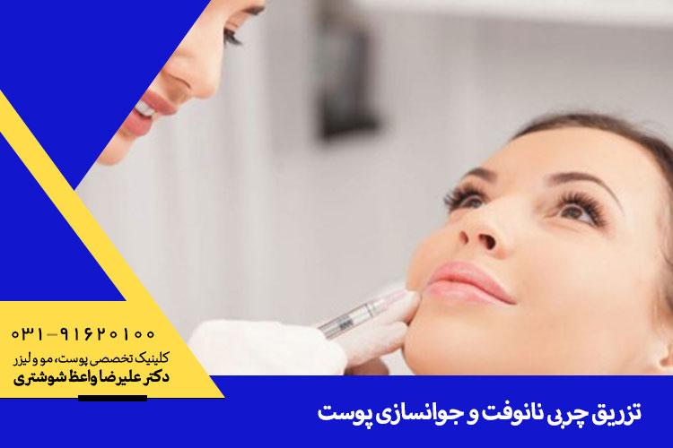 تزریق چربی نانوفت و جوانسازی پوست
