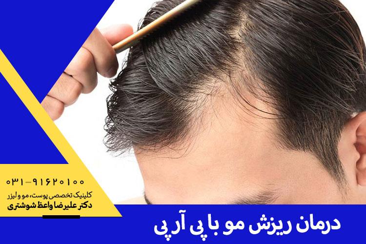 پی آر پی در اصفهان
