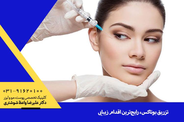 بهترین تزریق بوتاکس در اصفهان در کلینیک دکتر علیرضا واعظ شوشتری
