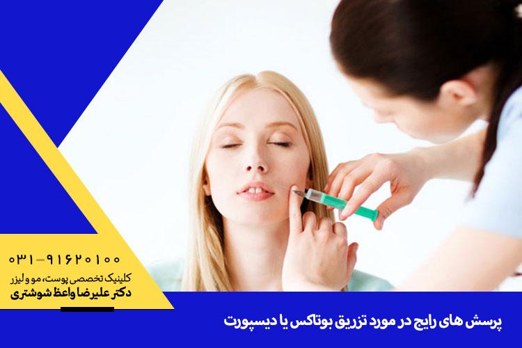 تزریق بوتاکس یا دیسپورت در کلینیک دکتر علیرضا واعظ شوشتری