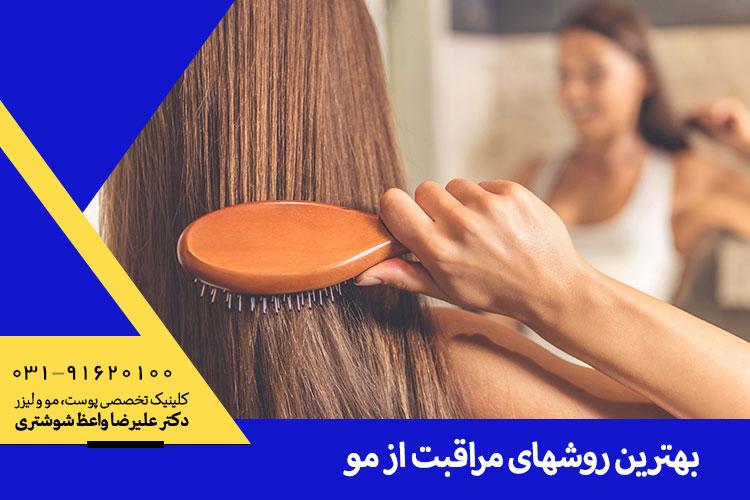 بهترین روشهای روزانه مراقبت از مو