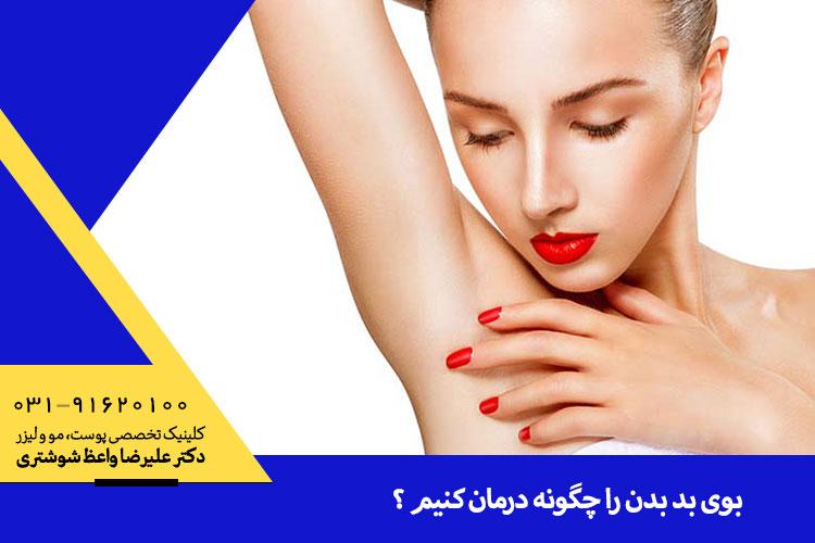 بهترین درمان برای رفع بوی بد بدن ، دکتر واعظ شوشتری جراح و متخصص پوست