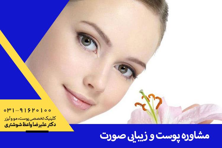 بهترین مشاوره رایگان پوست در اصفهان