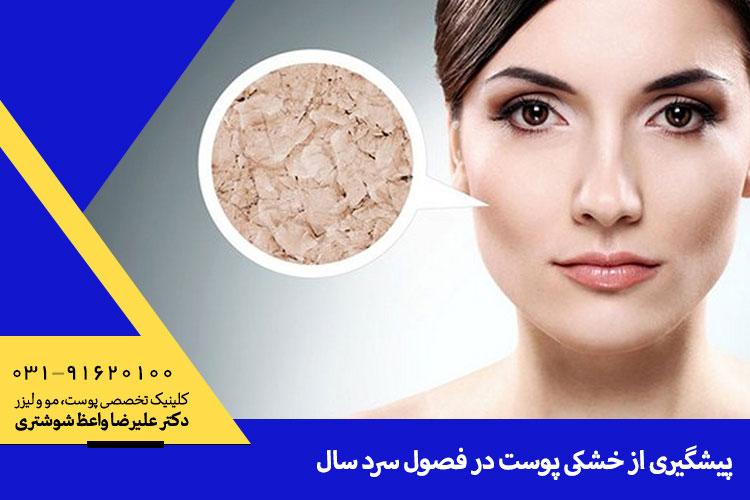 علت و درمان خشکی پوست در فصل سرما