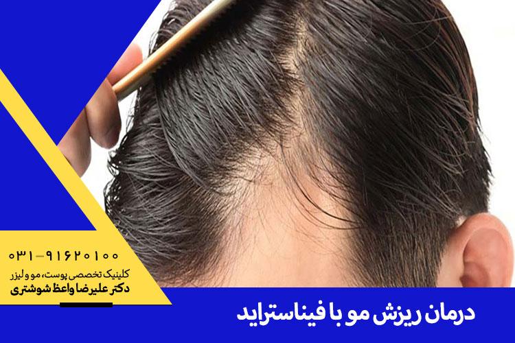 درمان ریزش مو در کلینیک دکتر علیرضا واعظ شوشتری