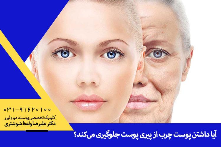 آیا داشتن پوست چرب از پیری جلوگیری میکند ، دکتر واعظ