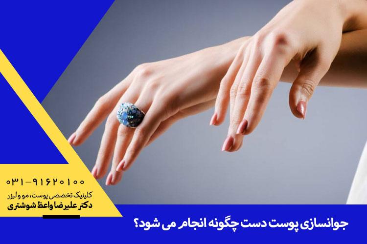 راههای جوانسازی پوست دست ها