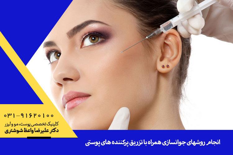 روشهای جوانسازی و تزریق پر کننده های پوستی
