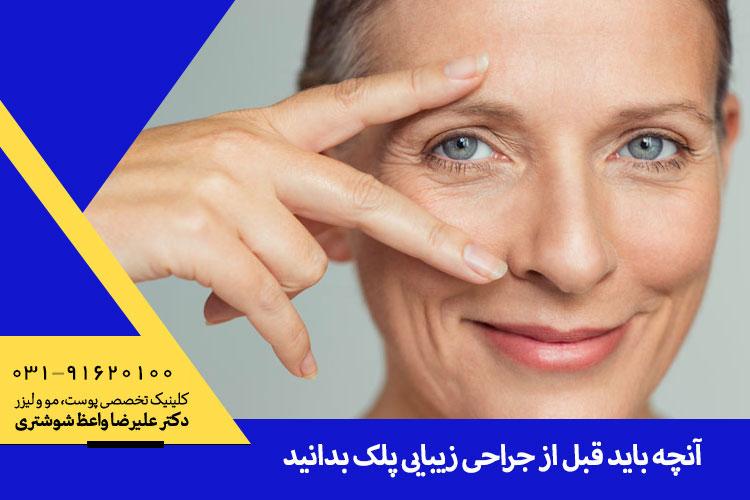 جراحی زیبایی پلک و دانستنیهای مربوط به آن | بهترین متخصص پوست اصفهان