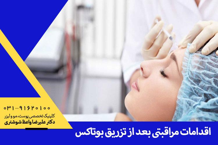 مراقبت های بعد از تزریق بوتاکس | پس از بوتاکس چه باید کرد | دکتر علیرضا واعظ شوشتری متخصص پوست و مو در اصفهان