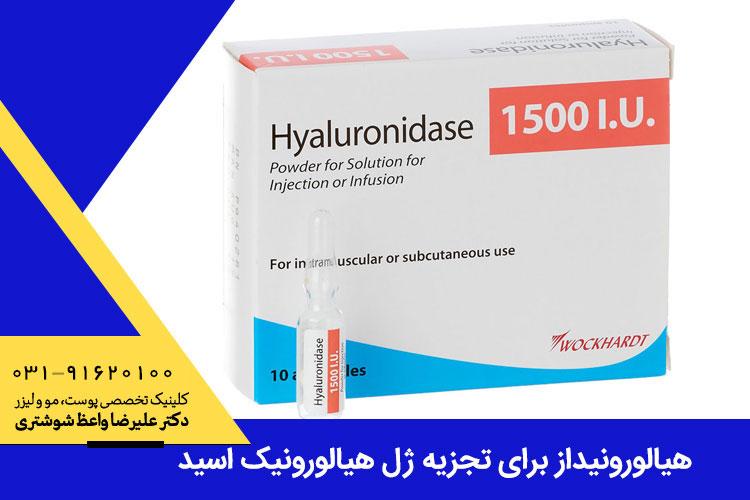 آنزیم هیالورونیداز برای تجزیه ژل هیالورونیک اسید