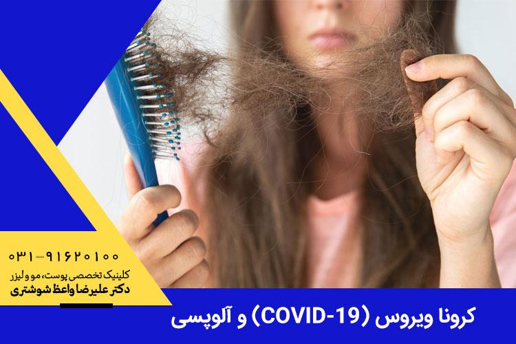 ارتباط کرونا ویروس با ریزش مو و آلوپسی