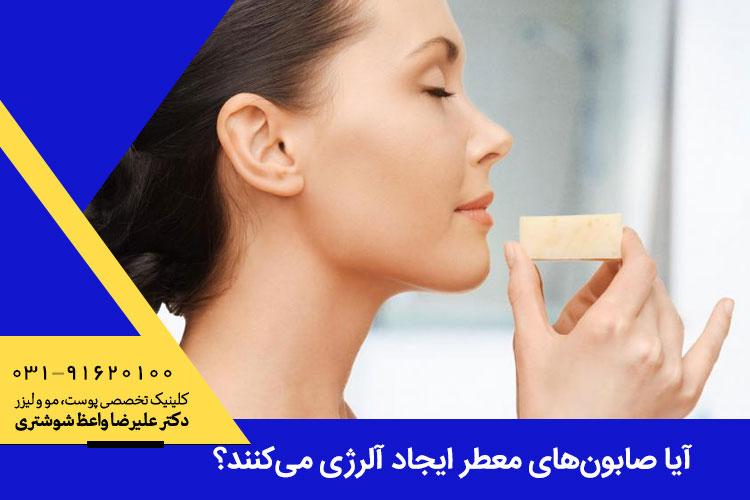 ایجاد حساسیت صابون های معطر