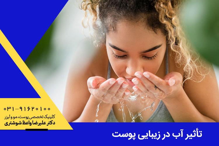 آب درمانی پوست