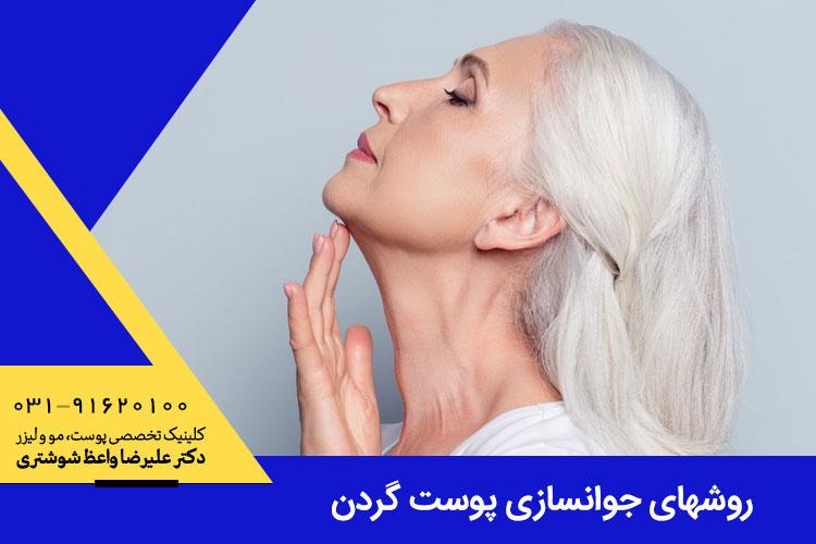 روشهای جوانسازی پوست گردن