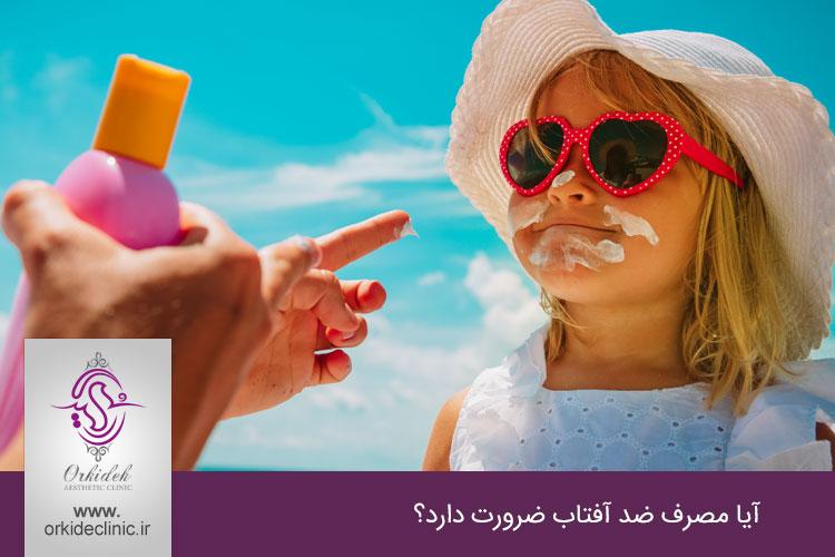 مصرف ضد آفتاب