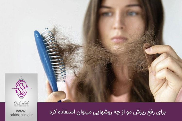 رفع ریزش مو