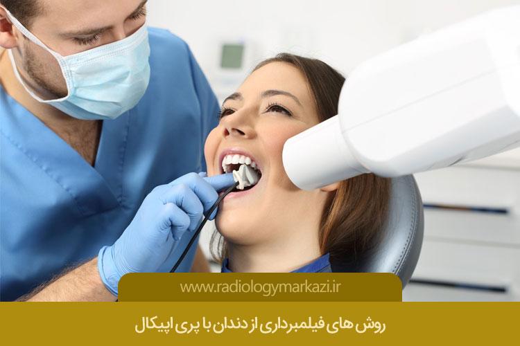 روش های فیلمبرداری از دندان با پری اپیکال