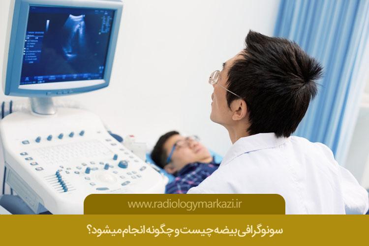 سونوگرافی بیضه برای تشخیص بیماری ها و علل ناباروری مردان