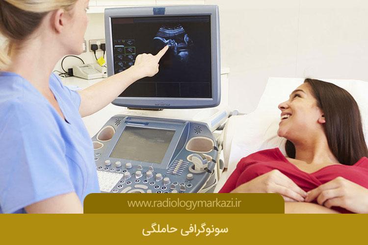 سونوگرافی های حاملگی