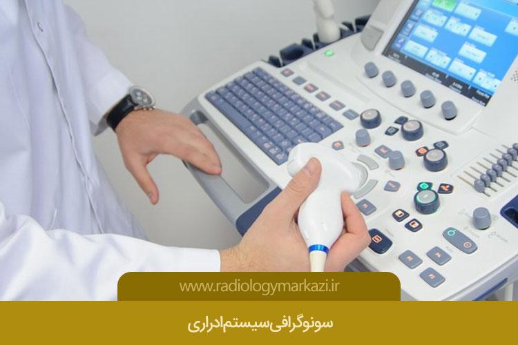 سونوگرافی سیستم ادراری