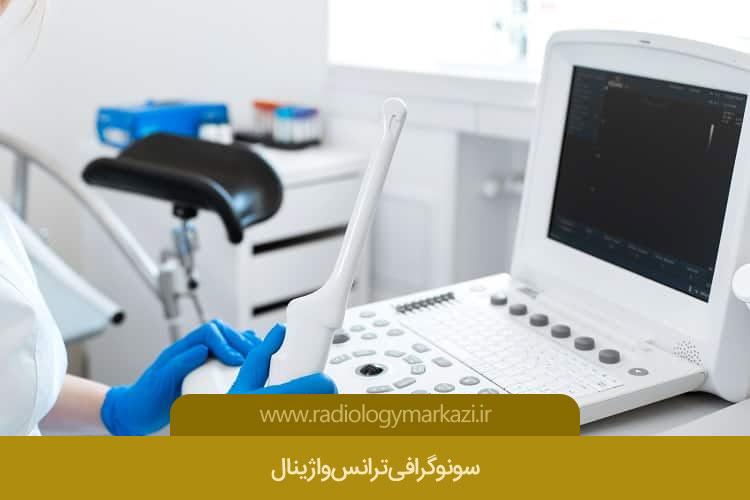 سونوگرافی ترانس واژینال