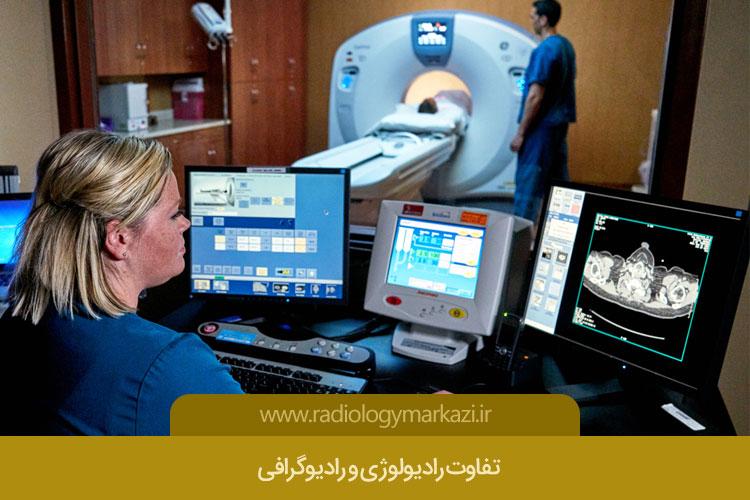 تفاوت رادیولوژی و رادیوگرافی