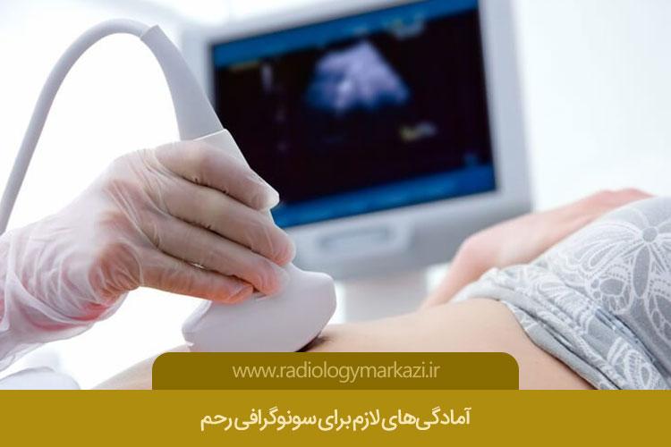 آمادگیهای لازم برای سونوگرافی رحم