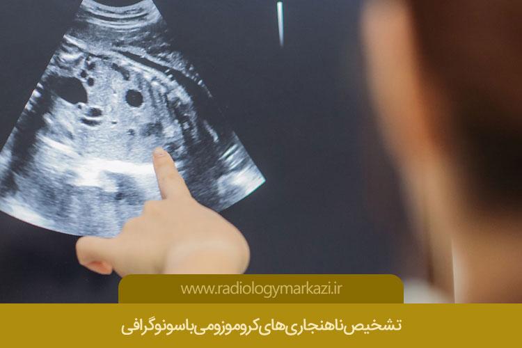 تشخیص ناهنجاریهای کروموزومی با سونوگرافی