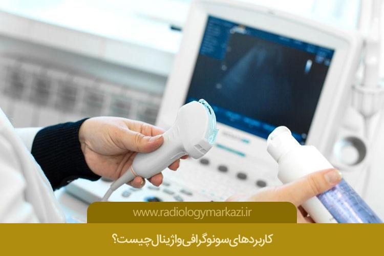 کاربردهای سونوگرافی واژینال چیست؟