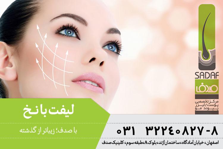 بهترین لیفت صورت در اصفهان