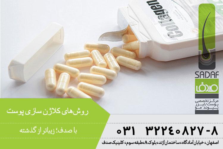 روشهای کلاژن سازی پوست در اصفهان
