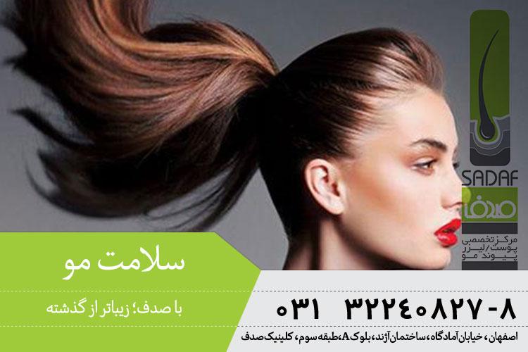 راز سلامت داشتن موهای سالم