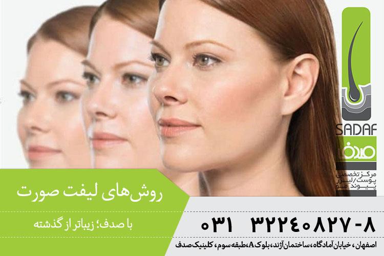روشهای لیفت صورت بدون جراحی