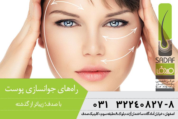 بهترین و جدیدترین روش های جوانسازی پوست در اصفهان