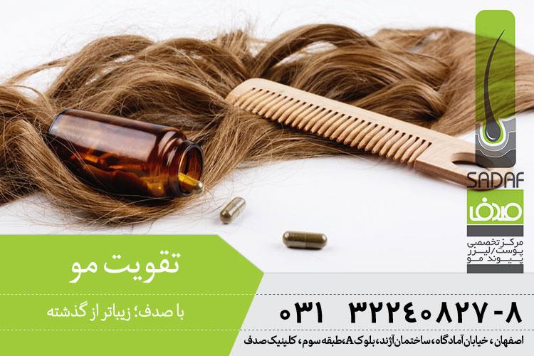 تقویت مو در اصفهان
