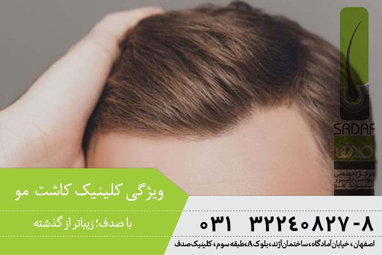 کلینیک تخصصی پوست و مو در اصفهان